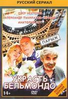 Украсть Бельмондо (2012)