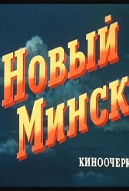 Постер фильма Новый Минск (1954)