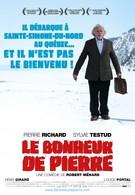Счастливчик (2009)