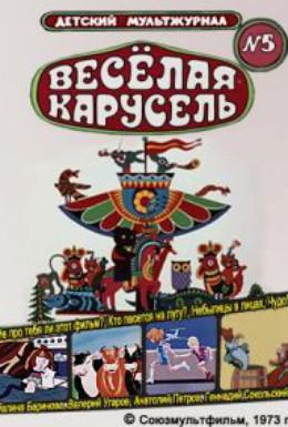 Постер фильма Кто пасется на лугу? (1973)