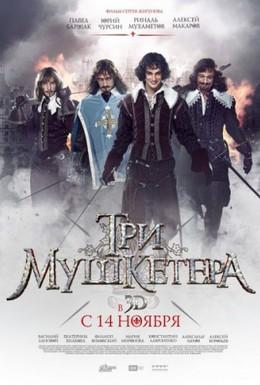 Постер фильма Три мушкетера (2013)