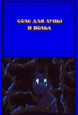 Постер фильма Соло для луны и волка (1990)
