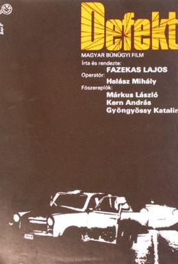 Постер фильма Прокол (1977)