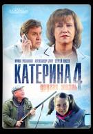 Катерина 4: Другая жизнь (2013)