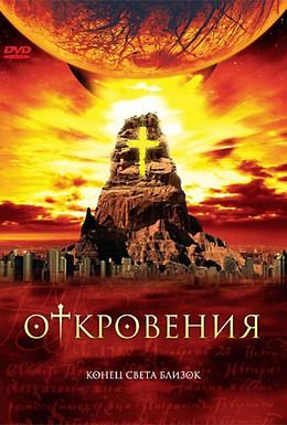 Постер фильма Откровения (2005)