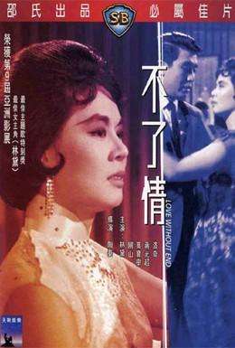 Постер фильма Любовь без конца (1961)