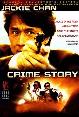 Постер фильма Криминальная история (1993)