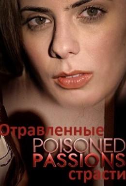 Постер фильма Отравленные страсти (2013)
