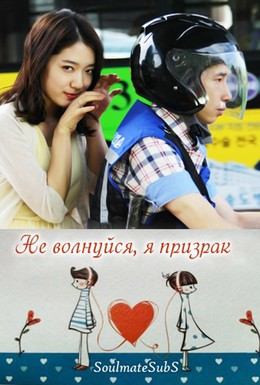 Постер фильма Не волнуйся, я призрак (2012)