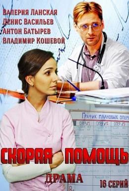 Постер фильма Скорая помощь (2014)