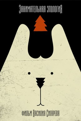 Постер фильма Страна ОЗ (2015)