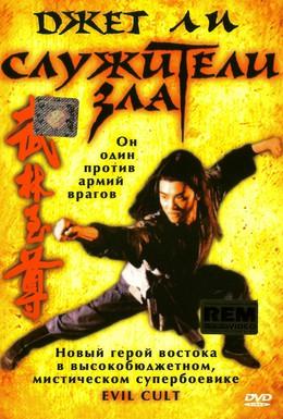 Постер фильма Служители зла (1993)