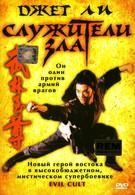 Служители зла (1993)