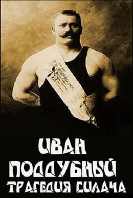 Постер фильма Иван Поддубный: Трагедия силача (2000)