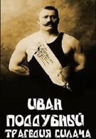 Иван Поддубный: Трагедия силача (2000)