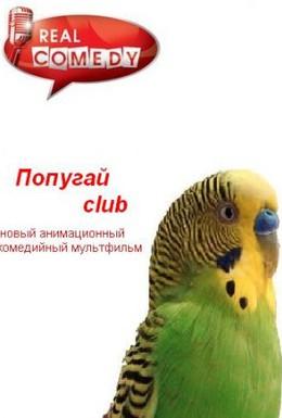 Постер фильма Попугай Club (2014)