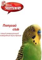 Попугай Club (2014)