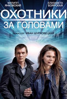 Постер фильма Охотники за головами (2014)