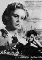 Команда с нашей улицы (1953)
