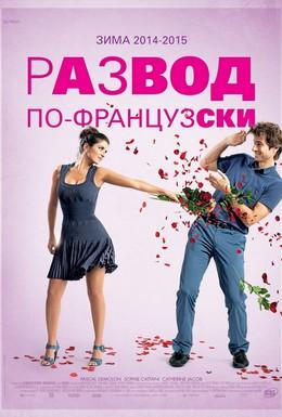 Постер фильма Развод по-французски (2014)