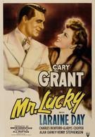 Мистер Счастливчик (1943)