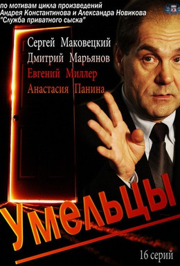 Постер фильма Умельцы (2014)