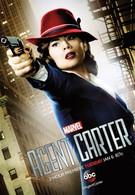 Агент Картер (2015)