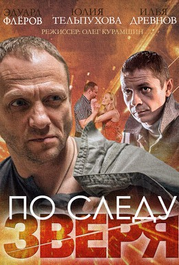 Постер фильма По следу зверя (2014)