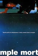 Простой смертный (1991)