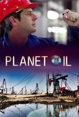 Постер фильма Нефтяная планета (2015)