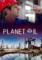 Нефтяная планета (2015)