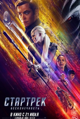 Постер фильма Стартрек: Бесконечность (2016)
