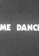 Потанцуем? (1971)