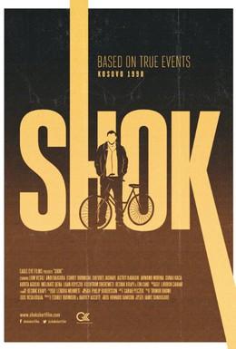 Постер фильма Друг (2015)