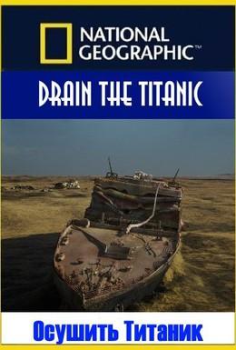 Постер фильма Осушить Титаник (2015)