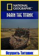 Осушить Титаник (2015)