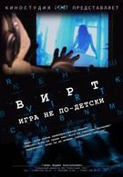 Вирт: Игра не по-детски (2010)