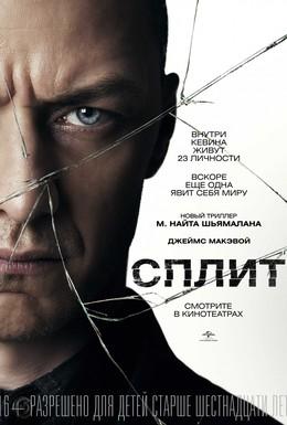 Постер фильма Сплит (2016)