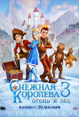 Постер фильма Снежная королева 3. Огонь и лед (2016)