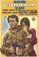 Корбари (1970)