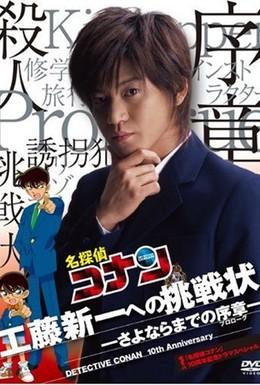 Постер фильма Детектив Конан: Письмо-вызов для Кудо Шиничи (2006)