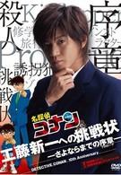 Детектив Конан: Письмо-вызов для Кудо Шиничи (2006)