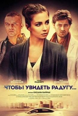 Постер фильма Чтобы увидеть радугу... (2015)