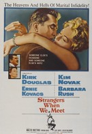 Мы незнакомы, когда встречаемся (1960)