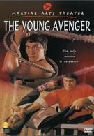 Молодой мститель (1980)