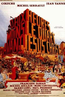 Постер фильма Без четверти два до нашей эры (1982)