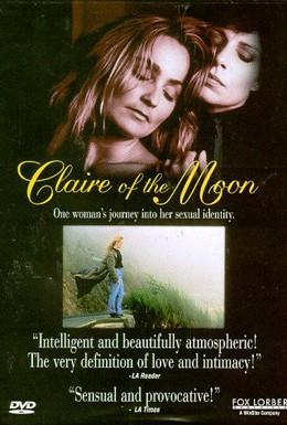 Постер фильма Клэр, которая упала с луны (1992)