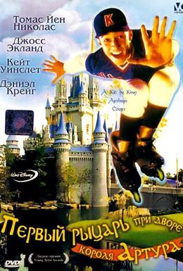 Постер фильма Первый рыцарь при дворце короля Артура (1995)