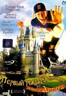 Первый рыцарь при дворце короля Артура (1995)