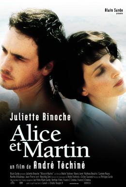 Постер фильма Алиса и Мартен (1998)